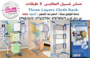 منشر غسيل الملابس  3 طبقات  Three Layers Cloth Rack