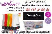 بكرج القهوة الكهربائي Sonifer Electrical Coffee