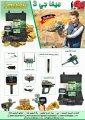ميجا جي 3 تكنولوجيا ألمانية قويه لكشف الذهب