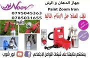 جهاز الدهان و الرش  Paint Zoom Iron
