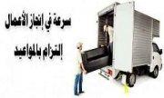 نقل الاثاث والمنازل والمكاتب والسفارات /%*******???????***