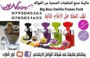 ماكينة صنع المثلجات الصحية من الفواكه  Big Boss Swirlio Frozen Fruit