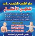 مطهر اولاد في اربد0796590026