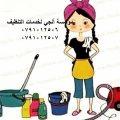 نوفر عاملات لتنظيف المنازل و المكاتب مياومه