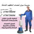 تنظيف شامل للشقق و الفلل و المحلات التجارية  و الاسكانات بعد الدهان