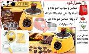 طريقة تذويب الشوكولاته و تسخين الشوكلاته و الجبنة والتوفي فوندو الشوكولا