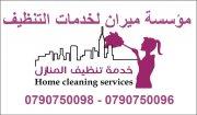 ميران لتوفير عاملات لتنظيف و ترتيب المنازل و المكاتب و الشركات