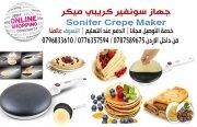 جهاز صنع الكريب و البان كيك  Sonifer High Quality Crepe Maker