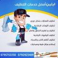 مؤسسة ايلين لخدمات التنظيف مابعد الدهان والتشطيب