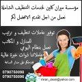 توفير مجموعة متميزه من عاملات التنظيف بنظام اليومي