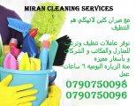 مؤسسة ميران  لتوفير عاملات لكافة اعمال التنظيف والضيافة
