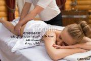 مساج massage للسيدات 0798066732  وطلبات منزلية صباحية ومسائية خبير مساج ( وسام )