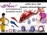 جهاز مساج دولفين Dolphin Infrared Massager