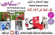 جهاز الدهان و الرش Paint Zoom Iron