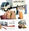 شركه الشريف 0791537251 لنقل الاثاث والعفش في عمان