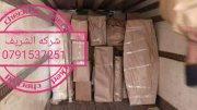 شركه الشريف 0791537251 لنقل الاثاث والعفش بأفضل الأسعار في عمان