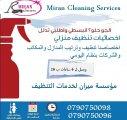 لدينا عاملات لاعمال النظافة و اعمال الضيافة بنظام يومي
