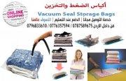 أكياس لتخزين وحفظ الملابس والمفارش والبطانيات والمخدات