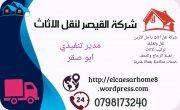 شركة القيصر لخدمات نقل الأثاث داخل وخارج عمان 0798173240