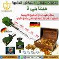 جهاز استخراج الذهب الدفين   00971507737755