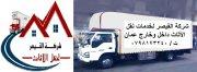 نقل الأثاث داخل وخارج عمان/ شركة القيصر