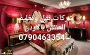 المثالية شركات مختصة لنقل وتغليف العفش بالأردن ت0790463354