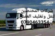 المتخصصة شركات نقل وتغليف العفش بالأردن ت0790463354