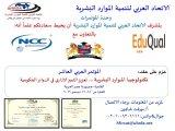 المؤتمر العربي العاشر- تكنولوجيا الموارد البشريه .. تعزيز التميز الاداري