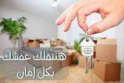 نقل اثاث منزلي ومكتبي في الأردن 0790463354