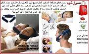 علاج الشخير كيف تعالج الشخير أثناء النوم حزام الذقن مكافحة الشخير
