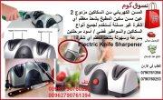 المسن الكهربائي المزدوج الرهيب ادوات منزلية للمطبخ سن السكاكين