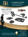 جهاز كشف الذهب والفراغات في الأردن سيغما | SEGMA