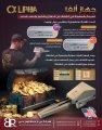 جهاز كشف الذهب والمعادن النفيسة في الأردن  الفا | ALPHA